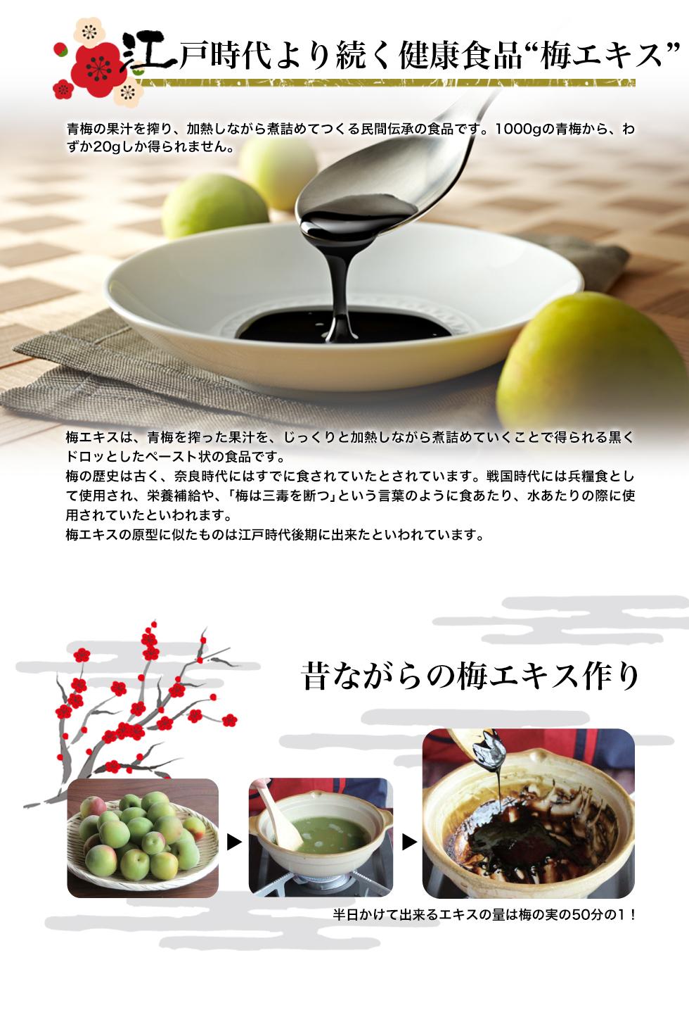 江戸時代より続く健康食品、梅エキス