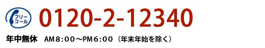 0120-2-12340
