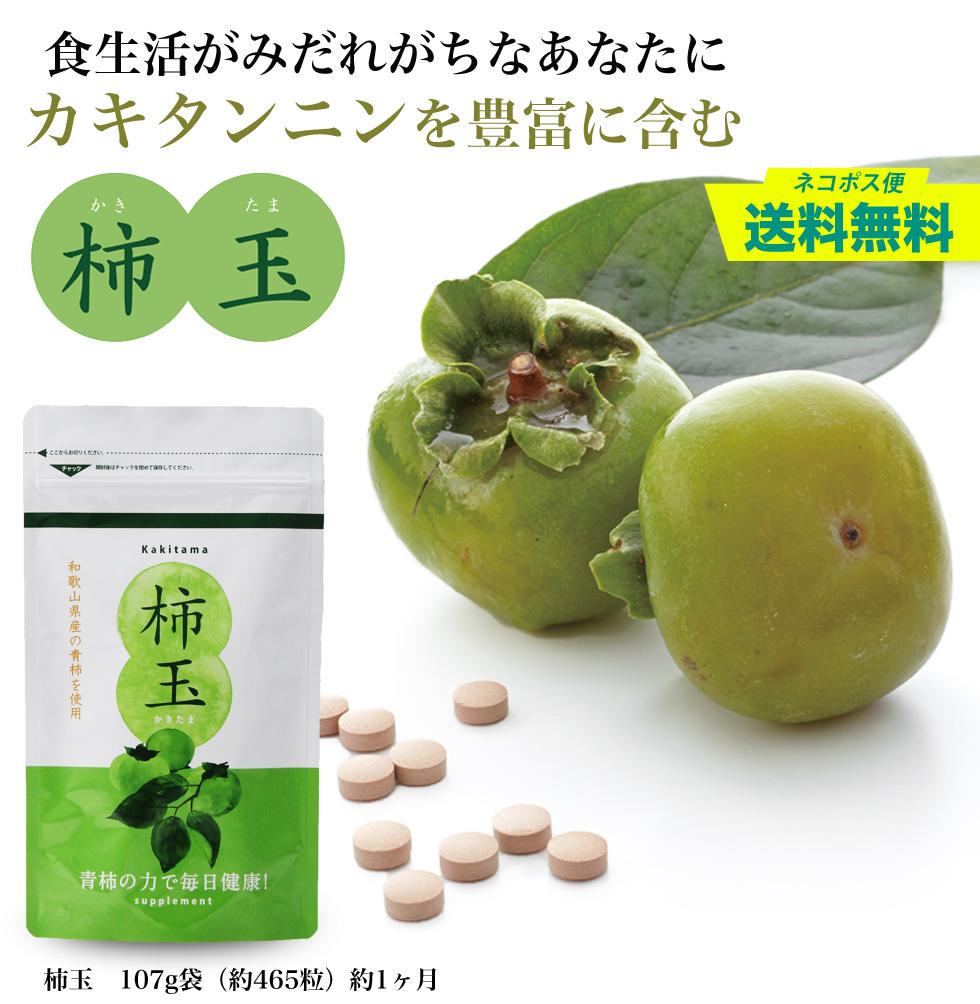 食生活が乱れがちなあなたに、カキタンニンを豊富に含む柿玉