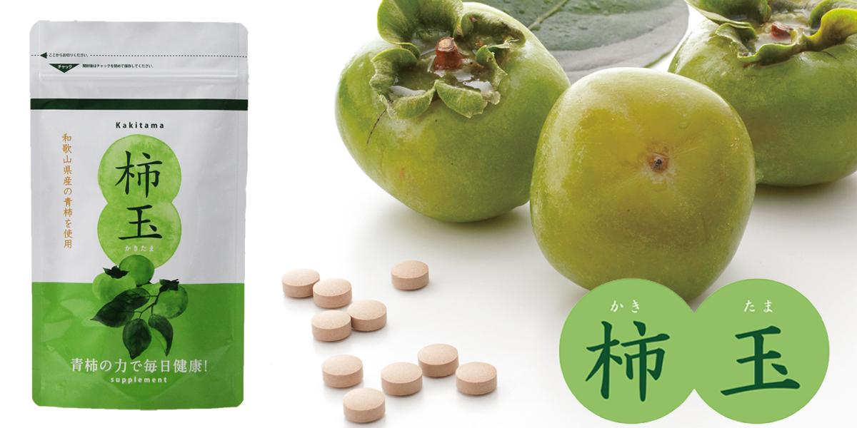 カキタンニン配合のサプリメント・柿玉。元気ノ国は、中野BCの公式通販サイトです。