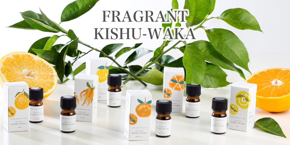 和歌山の柑橘から抽出したエッセンシャルオイル。FRAGRANT KISHU-WAKA。元気ノ国は、中野BCの公式通販サイトです。