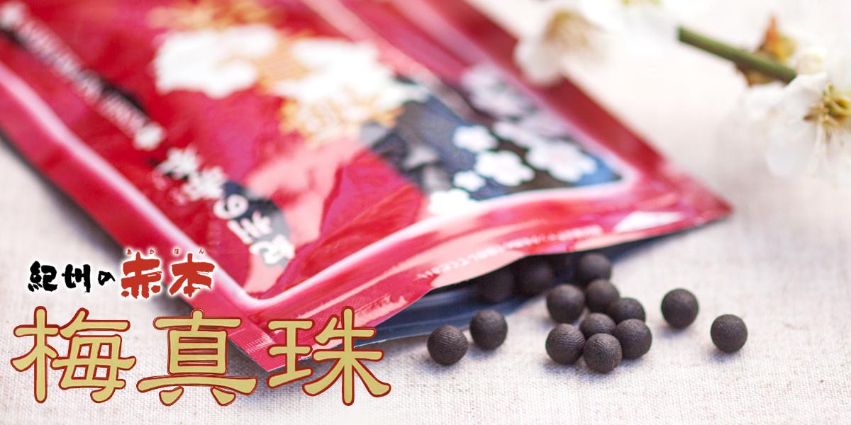 梅エキスを粒状にした梅真珠。元気ノ国は、中野BCの公式通販サイトです。