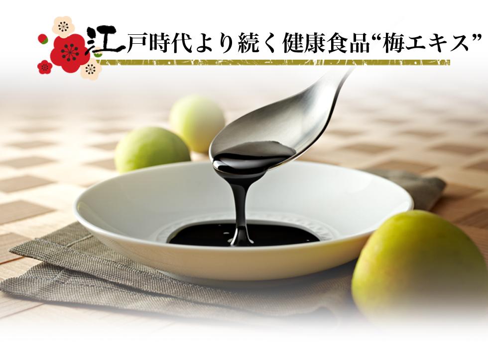 江戸時代より続く健康食品梅エキス