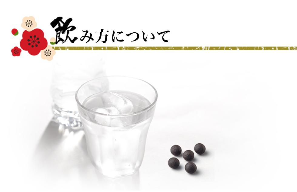 飲み方について