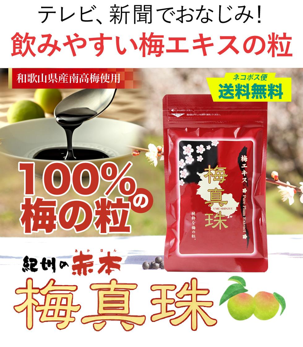 100%梅の粒梅真珠でインフルエンザ対策